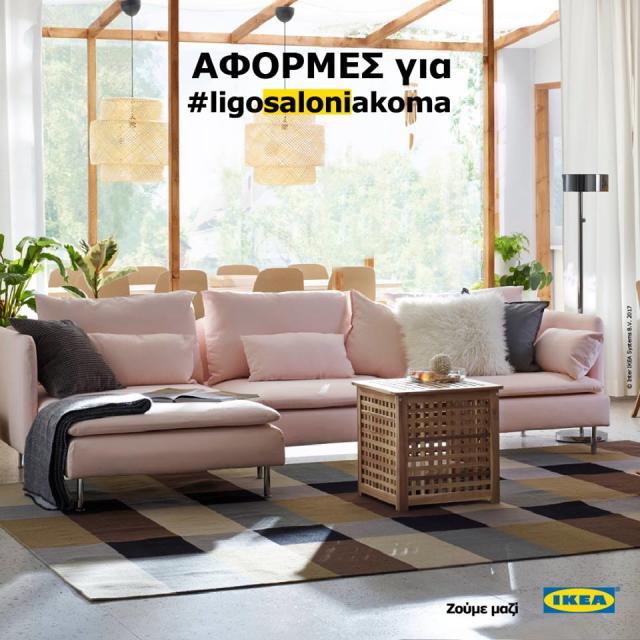 Sensational Ikea Cyprus Pabps2019 Chair Design Images Pabps2019Com