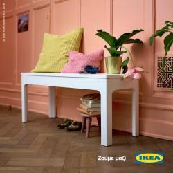 IKEA Cyprus - Modern Bench