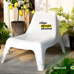 IKEA Cyprus - Vago Outdoor Furniture